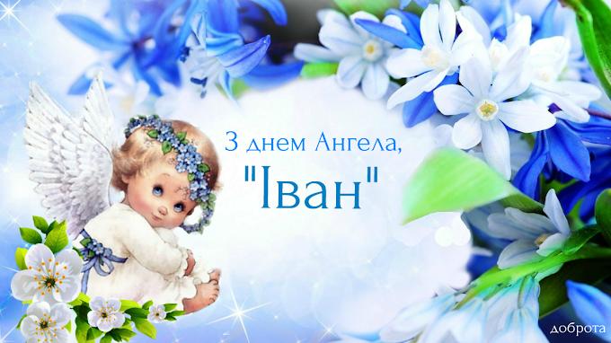 7 липня — день Ангела святкує Іван. Бажаємо гарної долі, багато любові, миру і добра!