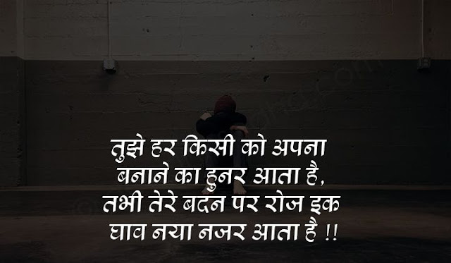 heart touching feeling sad status in hindi
