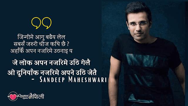 motivational quotes by sandeep maheshwari