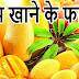 आम खाने के फायदे  | Aam Khane Ke Fayde In Hindi |Health Benefits of Mango In Hindi –Baba Ramdev Tips