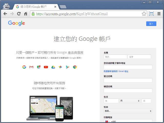 如何使用自己的電子信箱註冊申請 Google 服務_001