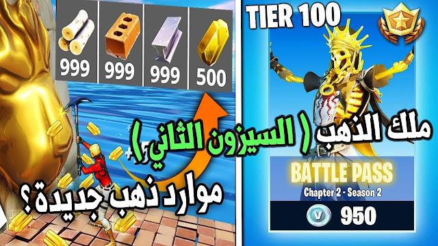 فورتنايت الموسم الثاني شابتر 2 . حقيقة الوحش كاتوس  fortnite