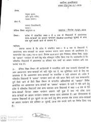 CIRCULAR, DIRECTOR, AADHAR LINK, ADMISSION : प्रदेश में संचालित कक्षा-1 से 8 तक के विद्यालयों में अध्ययनरत छात्र-छात्राओं का आधार नामांकन जुलाई के अंत तक पूर्ण कराए जाने के संबंध में आदेश जारी