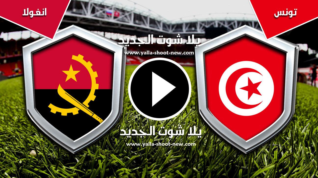 مباراة تونس وانغولا
