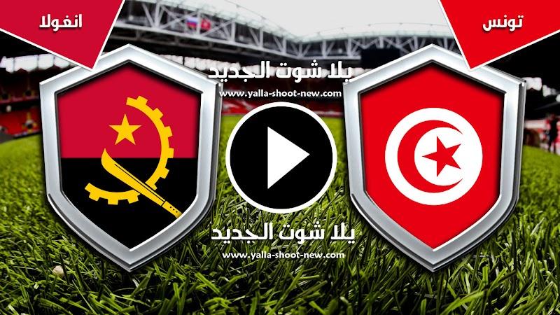 تونس تتعادل مع منتخب انغولا فى اول مباراة من بطولة كأس الأمم الأفريقية
