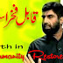 Remember Nasrullah Shaji