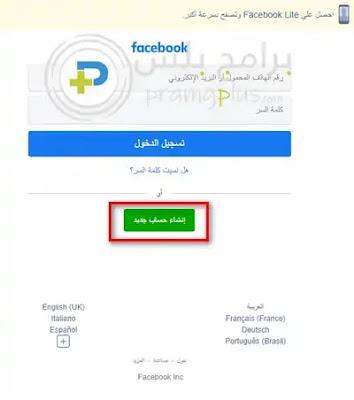انشاء حساب فيس بوك جديد من الموبايل
