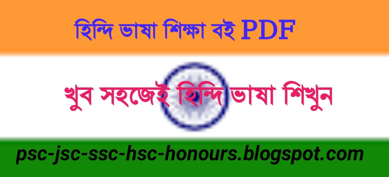 হিন্দি শেখার বই pdf download   হিন্দি ভাষা শিক্ষা বই download pdf  