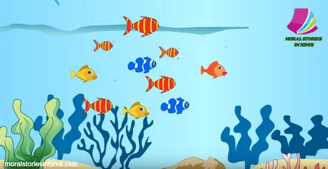 Clever Fish - चतुर मछली | नैतिक कहानियाँ | Moral Stories In Hindi