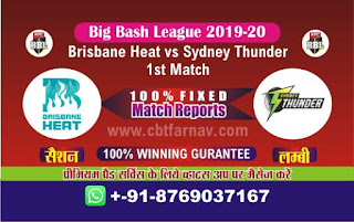 Thunder vs Brisbane 1st Match BBL T20 Today Match Prediction Reports