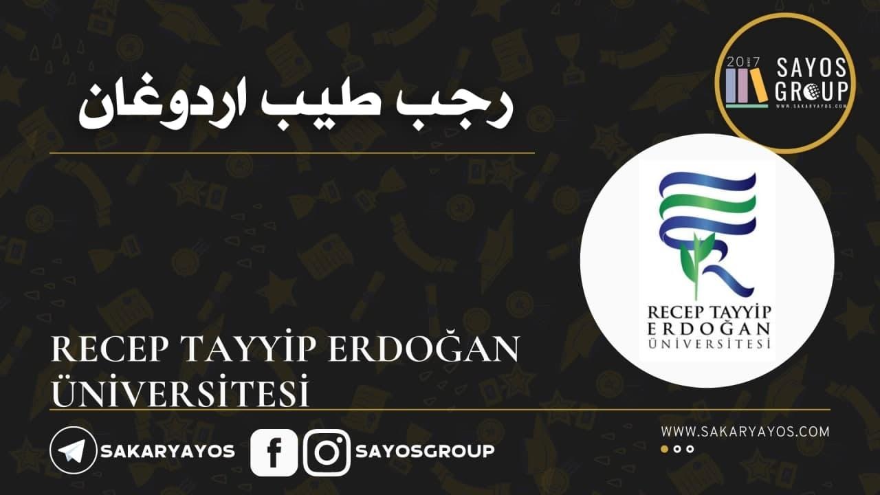 أعلنت جامعة رجب طيب اردوغان - Recep Tayyip Erdoğan Üniversitesi ، الواقعة في ولاية ريزا عن فتح باب التسجيل على المفاضلة لعام 2021