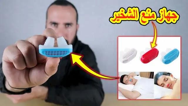 وصلني جهاز تنظيم النوم - يمنع الشخير أثناء النوم