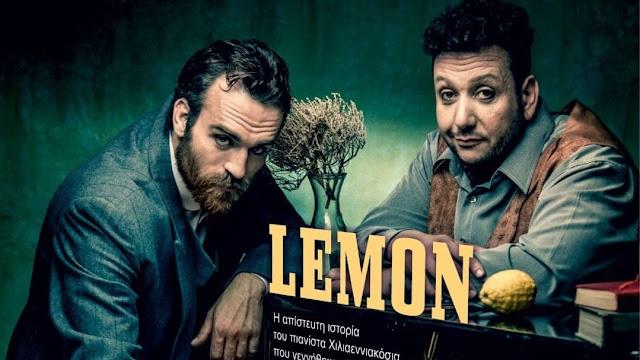 Αργολίδα: Η Θεατρική παράσταση Lemon έρχεται στη Νέα Κίο