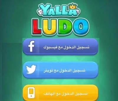 تحميل يلا لودو للاندرويد وتحميل Yalla Ludo للكمبيوتر
