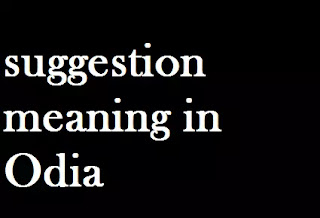 Suggestion Odia Meaning Suggestion Meaning in Oriya