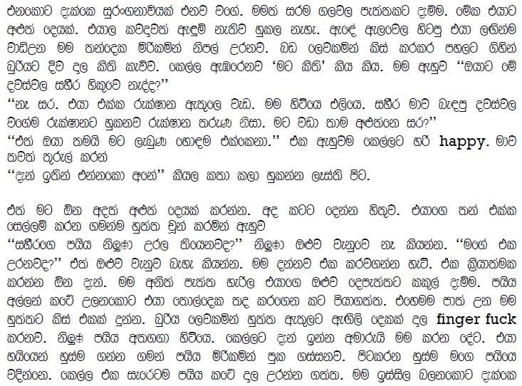 Sinhala Wal Katha Pdf: Sinhala Hukana Katha