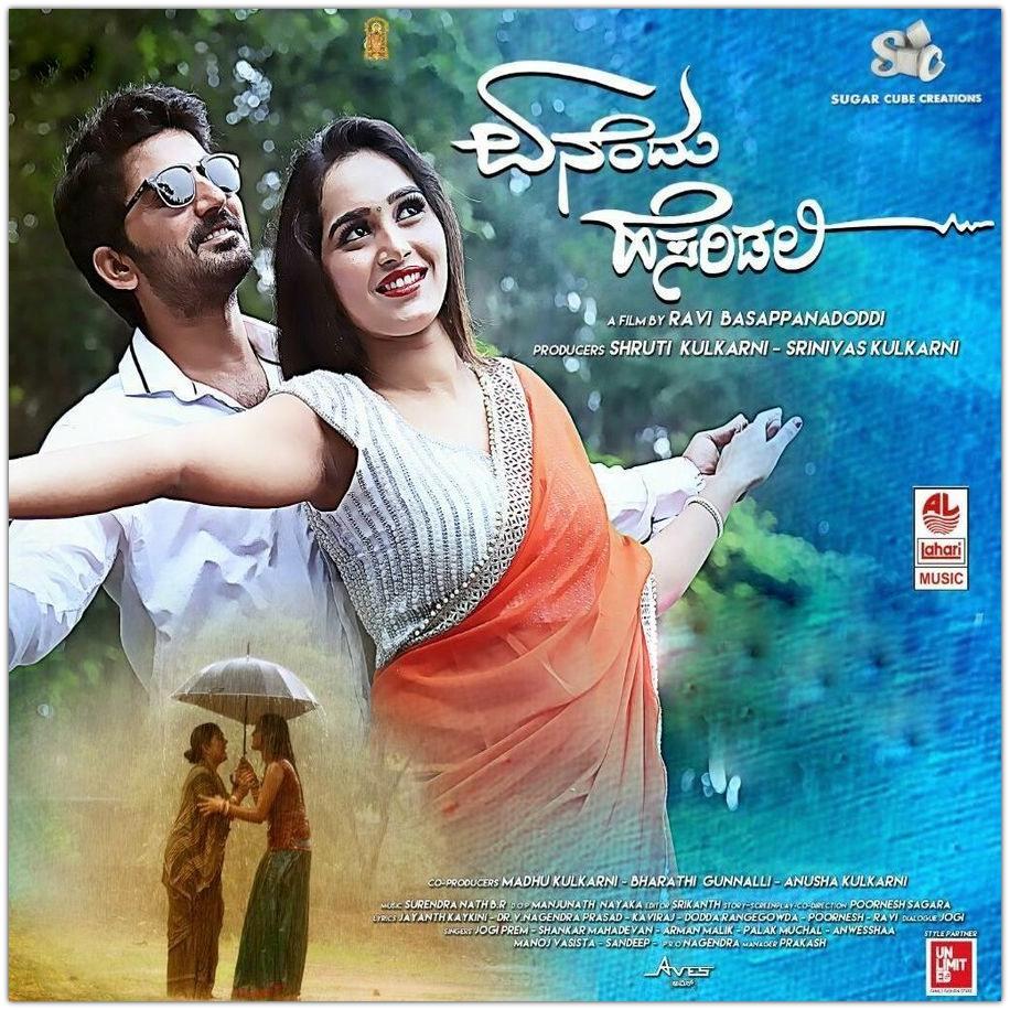 Download Song Manwa Of October Movie: Kannada Mp3 Songs: Enendu Hesaridali (2016) Kannada Movie