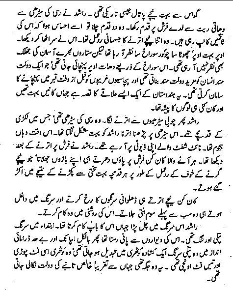 Novel Haleem Ul Haq Haqi