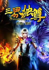 Sovereign of the Three Realms (三界獨尊) Webnovel Review