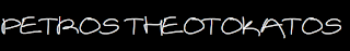 Petros Theotokatos_logo 2
