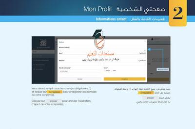 كيفية التسجيل للاستفادة من منحة التعليم الأولي لمؤسسة محمد السادس
