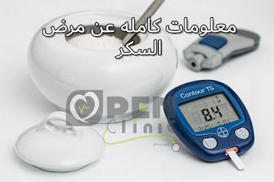 معلومات ستقرئها لأول مرة عن مرض السكري