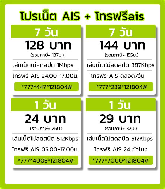 ais โทรฟรี+เน็ต