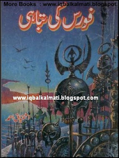 Force Ki Tabahi by Ishtiaq Ahmed Free Download