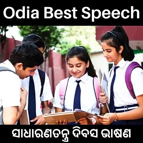 Odia Republic Day Speech 2021 - Republic Day Odia Bhasana