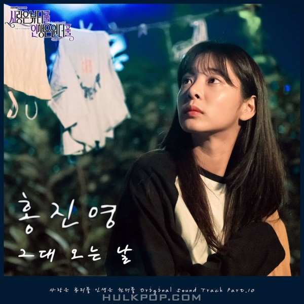 Hong Jin Young – Beautiful Love, Wonderful Life OST Part.10