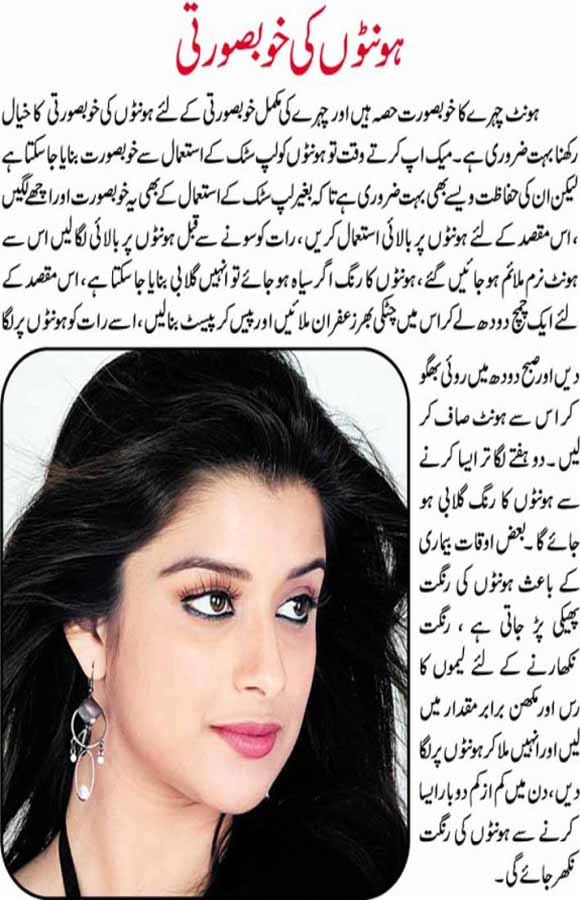 Beauty Tips in Urdu for Hair for Skin in English Tumblr ...