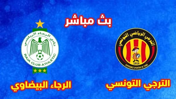 موعد مباراة الرجاء الرياضي ومازيمبي بث مباشر بتاريخ 28-02-2020 دوري أبطال أفريقيا