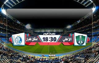 مباراة الأهلي واستقلال طهران بث مباشر دوري أبطال آسيا