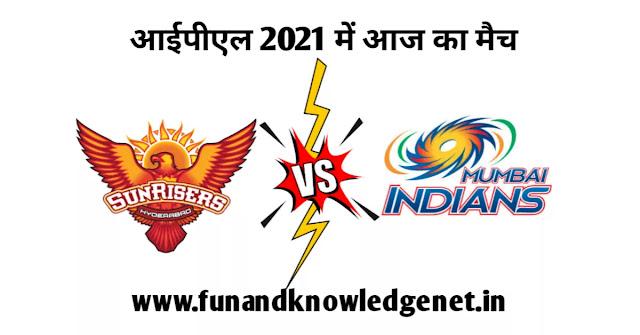 IPL Mein Aaj Kis Kis Team ka Match hai - आईपीएल में आज किस किस टीम का मैच है