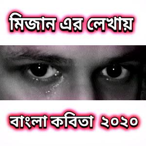 2020 Saler Love SMS (2020 সালের লাভ SMS) ২০২০ এস এম এস By Mizan