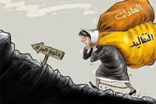الحرية والتطرف ضد المرأة Freedom and extremism against women