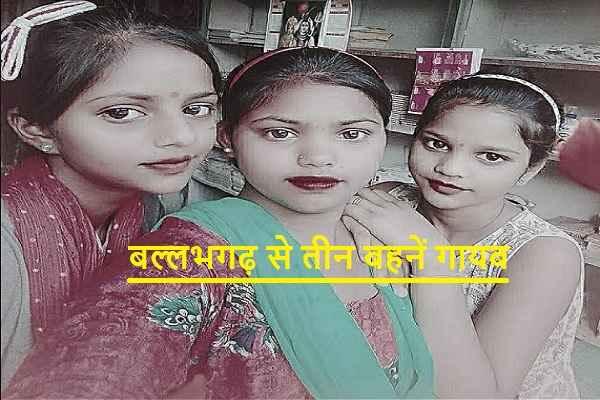 faridabad-ballabhgarh-three-minor-missing-fir-304-lodged-aggrasen-chowki