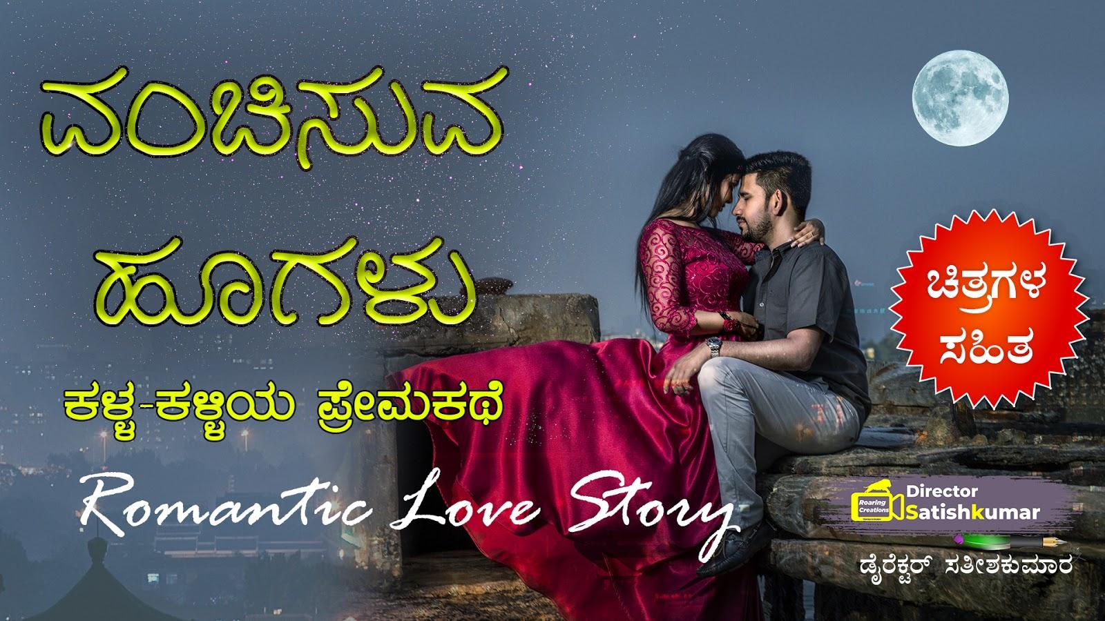 ವಂಚಿಸುವ ಹೂಗಳು : ಕಳ್ಳ-ಕಳ್ಳಿಯ ಪ್ರೇಮಕಥೆ - Kannada Romantic Love Story - ಕನ್ನಡ ಕಥೆ ಪುಸ್ತಕಗಳು - Kannada Story Books -  E Books Kannada - Kannada Books