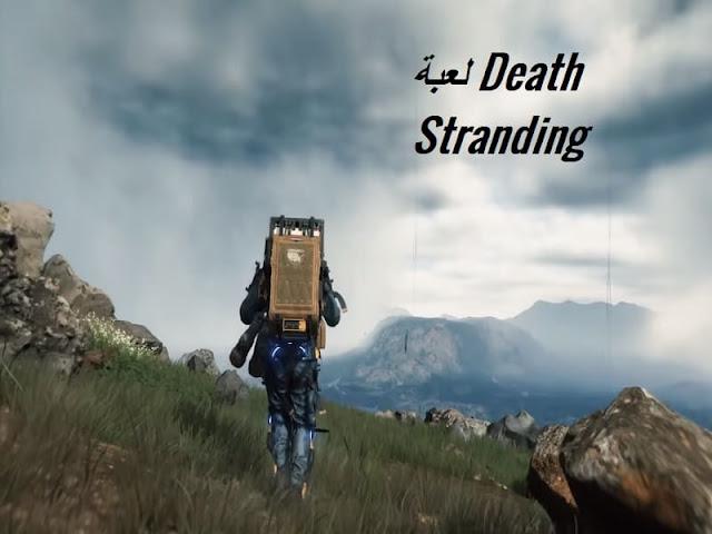 لعبة Death Stranding 2019