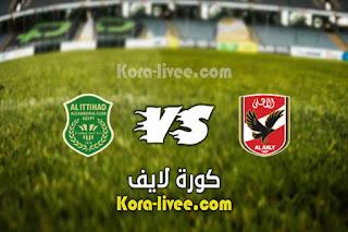 مشاهدة مباراة الأهلي والاتحاد السكندري بث مباشر كورة لايف 06-05-2021 الدوري المصري