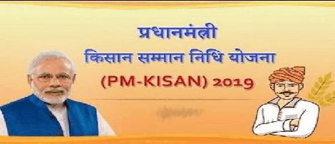 Bihar+Kisan+Samman+Nidhi+Scheme