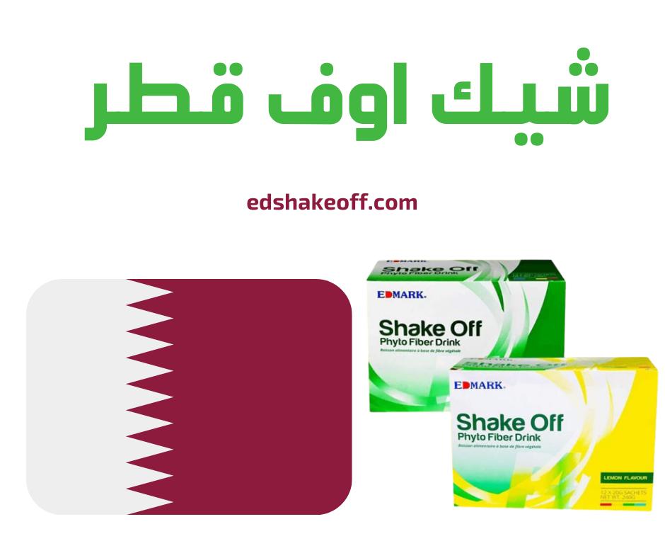 شيك اوف قطر وداعا لمشاكل القولون والامساك والانتفاخات مع شيك اوف ادمارك قطر