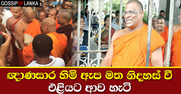 Bodu Bala Sena General Secretary-Galaboda Aththe Gnanasara Thero released on bail