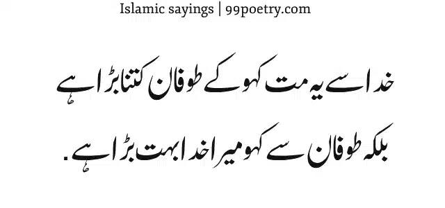 Khuda Se yah mat Kaho Ki tufan kitna bada hai-urdu-sayings