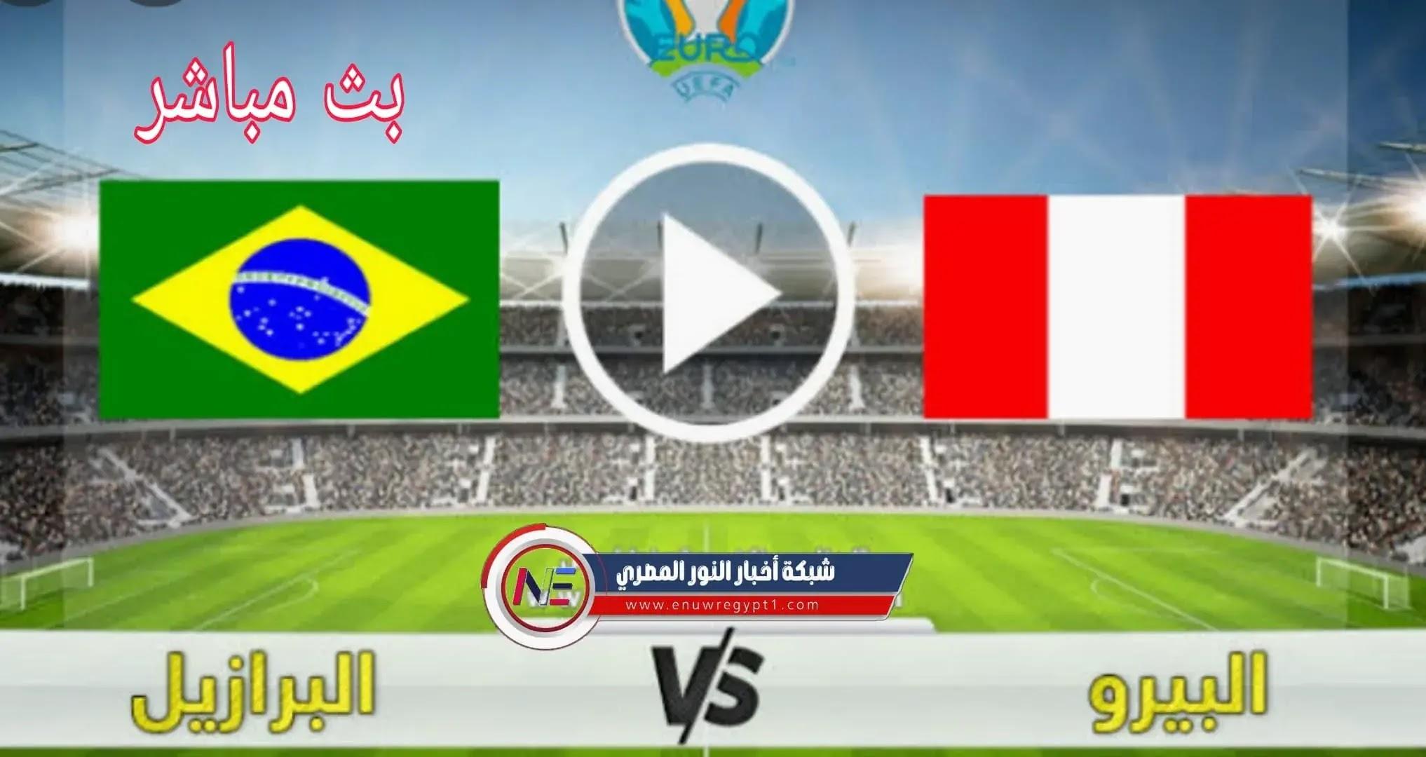 يلا شوت يوتيوب.. بث مباشر مشاهدة مباراة البرازيل و البيرو اليوم الثلاثاء 06-07-2021 لايف الان في بطولة كوبا أمريكا 2021 بجودة عالية بدون تقطيع