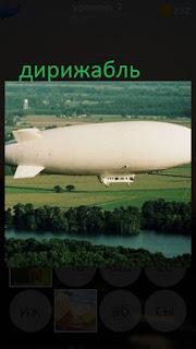 389 фото в воздухе летит дирижабль 7 уровень