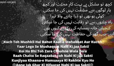 Jamal Ehsani Poetry