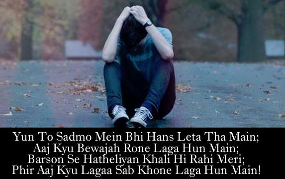 【 हिंदी शायरी 】 Sad Hindi Shayari, Best Sad Sms, New Sad Shayari