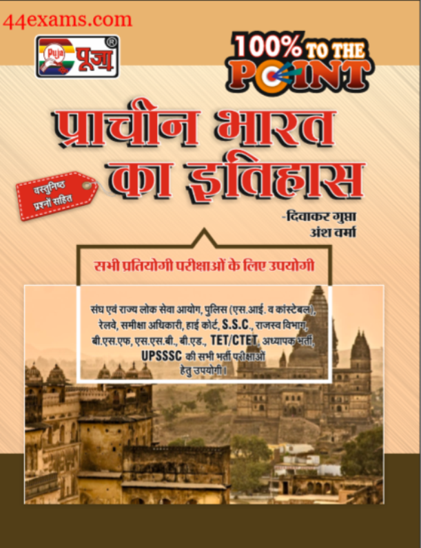 Ancient-History-of-India-by-Diwakar-Gupta-For-All-Competitive-Exam-Hindi-PDF-Book