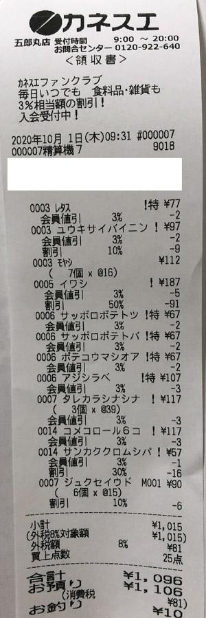 カネスエ 五郎丸店 2020/10/1 のレシート